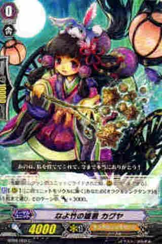 なよ竹の姫君 カグヤ C [BT09]