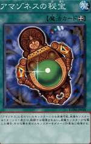 アマゾネスの秘宝 N [EXP4-JP018]