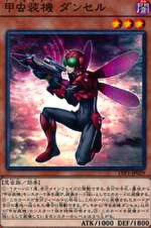 甲虫装機 ダンセル R [ORCS-JP020]