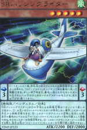 SRパッシングライダー UR [VJMP-JP123]