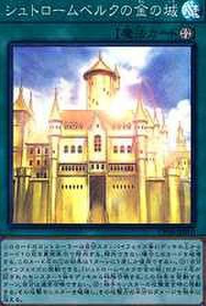 シュトロームベルクの金の城 SR [CP18-JP010]