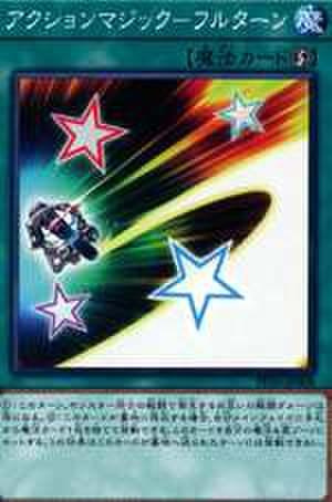 アクションマジック-フルターン N [PP20-JP008]