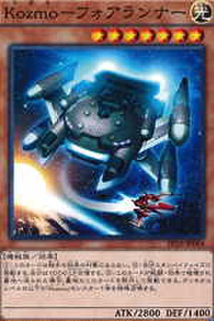 Kozmo-フォアランナー N [EP16-JP004]