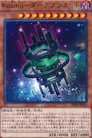 Kozmo-ダークプラネット R [EP16-JP016]