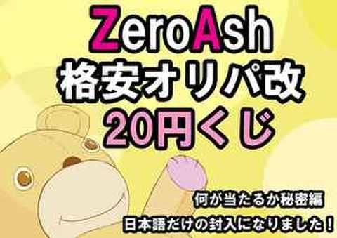 遊戯王「ZeroAshくじ」1回20円 格安オリパ改 パート10(購入制限なし)