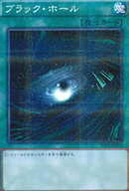 ブラック・ホール N [VS15-JPD]
