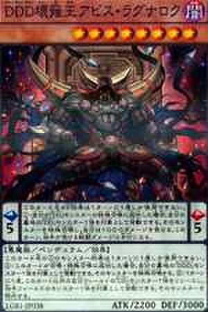 DDD壊薙王アビス・ラグナロク NP [LGB1-JP038]【特価品D】