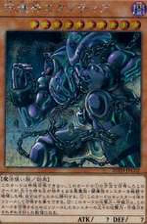 守護神エクゾディア 20th-SCR [20TH-JPC02]