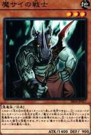 魔サイの戦士 SR [19SP-JP604]
