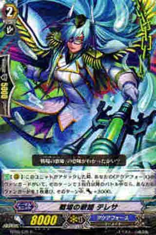 戦場の歌姫 テレサ R [BT09]