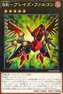 RR-ブレイズ・ファルコン R [CROS]