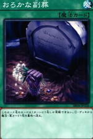 おろかな副葬 SR [RC03-JP039]