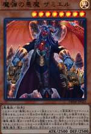 魔弾の悪魔 ザミエル SCR [DBSW-JP022]