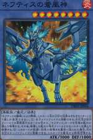 ネフティスの蒼凰神 SR [DBHS-JP006]