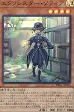 エクソシスター・ソフィア SR [DBGC-JP016]