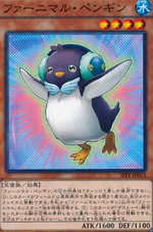 ファーニマル・ペンギン N [SPFE-JP015]