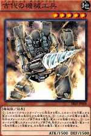 古代の機械工兵 N [SR03-JP008]