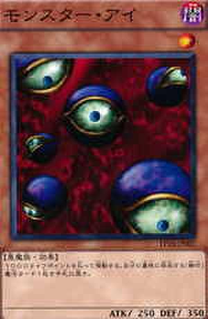 モンスター・アイ N [TP15]