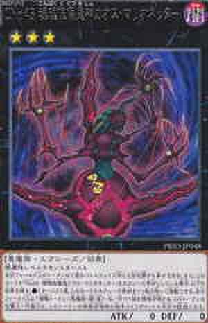 CNo.43 魂魄傀儡鬼神カオス・マリオネッター R [PRIO]