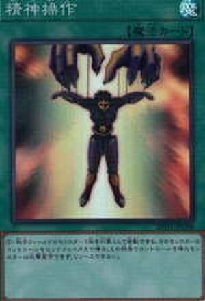 精神操作 SCR [20TH-JPC88]