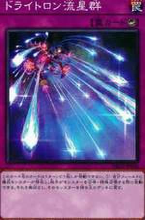ドライトロン流星群 N [DBGI-JP036]