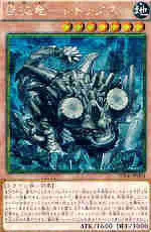 巌征竜-レドックス GSR [GS06]
