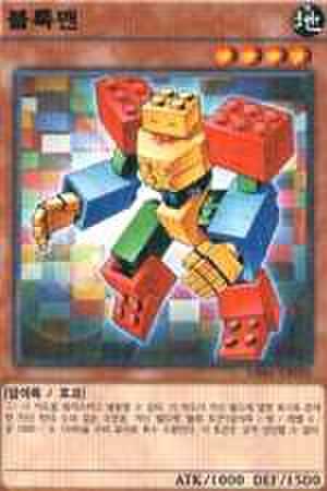 ブロックマン 韓国 N [MB01-KR]