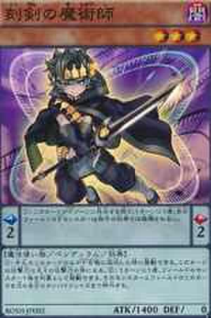 刻剣の魔術師 SR [BOSH]