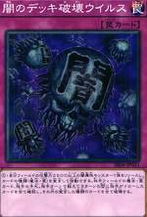 闇のデッキ破壊ウイルス NP [SR06-JP033]