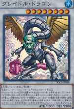 グレイドル・ドラゴン SCR [DOCS-JP048]