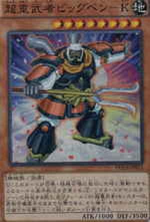 超重武者ビッグベン-K SR  [DUEA]