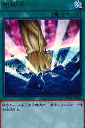 地砕き UR [DS14-JPM21]