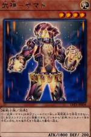 武神-ヤマト SR [JOTL-JP016]