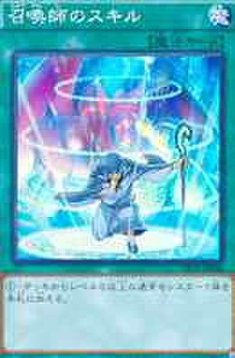 召喚師のスキル SR [TRC1]