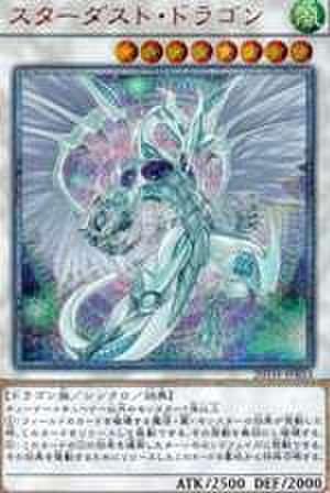 スターダスト・ドラゴン 20th-SCR [20TH-JPBS3]