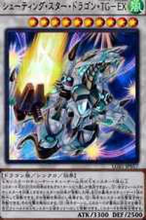 シューティング・スター・ドラゴン・TG-EX 20th-SCR [LGB1-JP017]