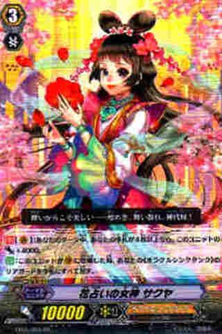 花占いの女神 サクヤ RR [EB05]