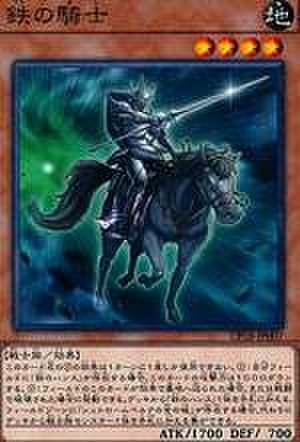 鉄の騎士 N [CP18-JP007]