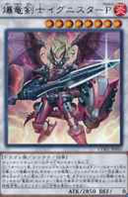 爆竜剣士イグニスターP UTR [CORE]