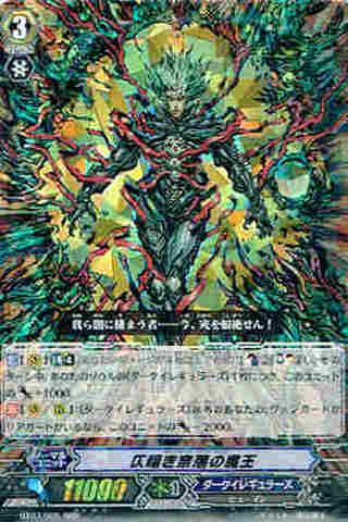 仄暗き奈落の魔王 RRR [BT07]