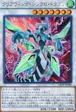 クリアウィング・シンクロ・ドラゴン SCR [CROS-JP046]