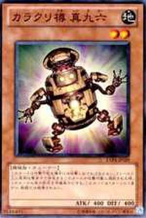 カラクリ樽 真九六 N [EXP4-JP029]【特価品D】