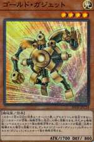 ゴールド・ガジェット SR [20TH-JPC34]