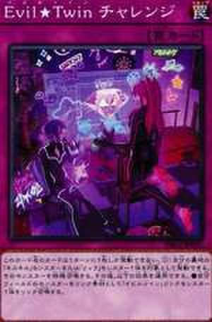 Evil★Twin チャレンジ NP [DBGI-JP021]