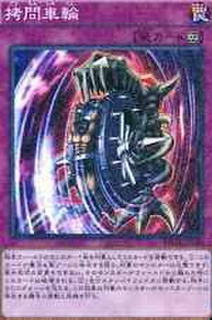 拷問車輪 N [SD24-JP039]