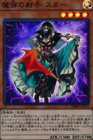 魔弾の射手 スター SR [DBSW-JP019]