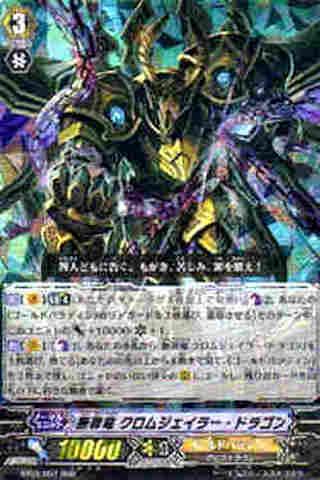 断罪竜 クロムジェイラー・ドラゴン RRR [BT09]