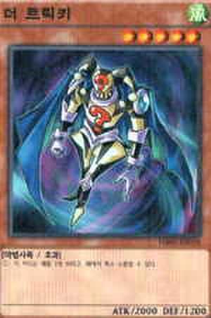 THE トリッキー 韓国 N [MB01-KR]
