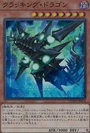 クラッキング・ドラゴン SR [COTD-JP014]