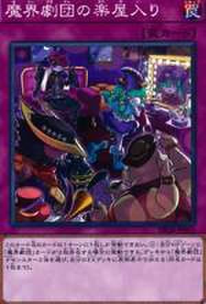 魔界劇団の楽屋入り N [DP20-JP055]